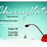 Большой сольный концерт группы CherryVata @ Ёё