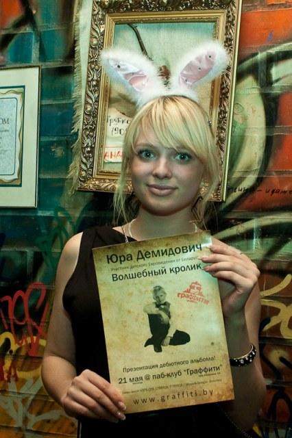 "21/05/10 Юра Демидович в ""Граффити"""
