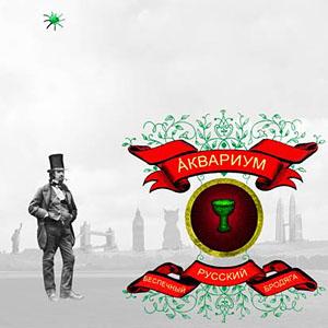 Аквариум - Беспечный русский бродяга
