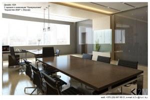 Дизайн интерьера и визуализация студии K2A