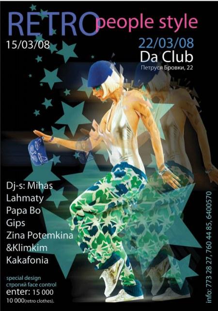15 и 22 марта 2008 - ретро в Da-Club